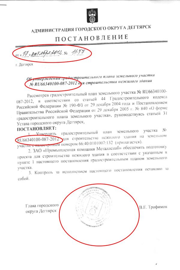 Документы НСК, Дегтярск, подлинное постановление 1677 Фото: