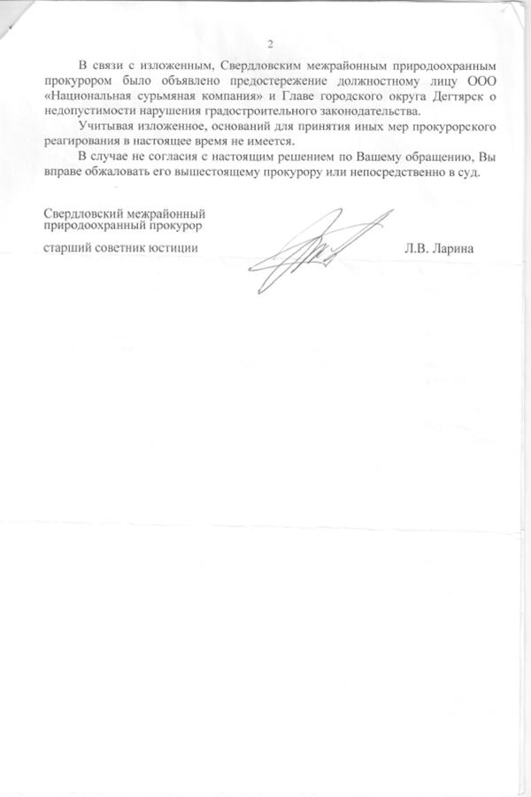 Документы НСК, Дегтярск, письмо природоохр. прокуратуры Фото: