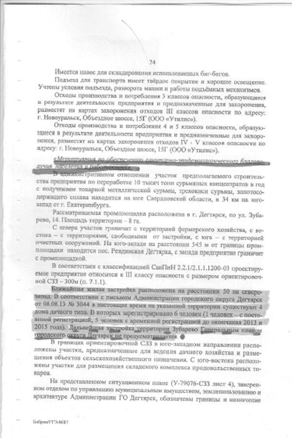 Документы НСК, Дегтярск, ГГЭ стр74 нет жителей Фото: