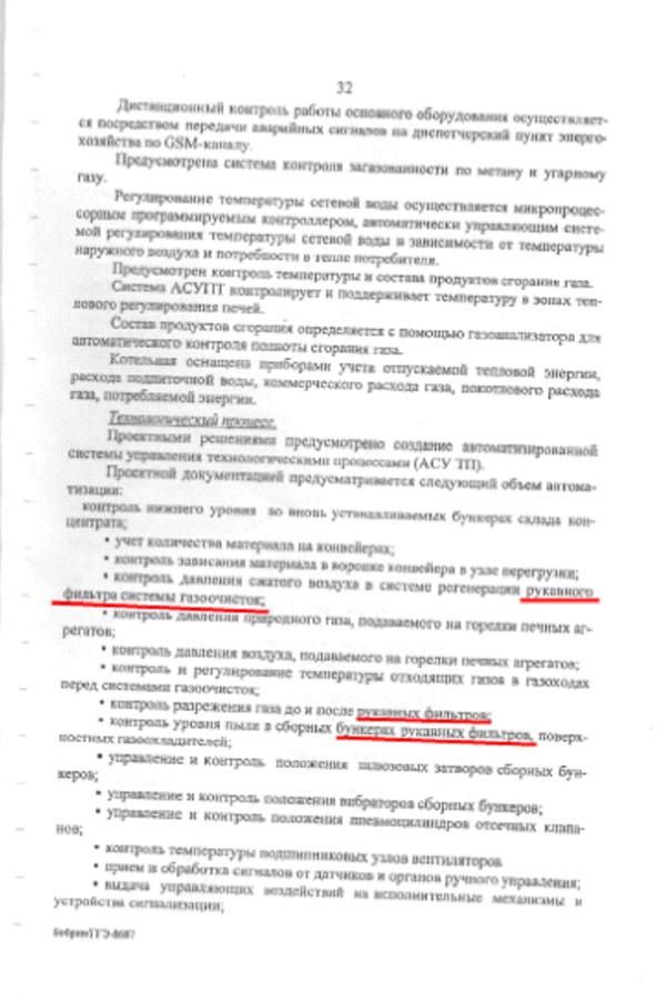 Документы НСК, Дегтярск, ГГЭ стр32 Рукав фильтр Фото: