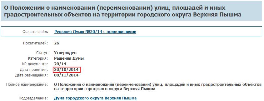 Документы, переименование улиц в Пышме|Фото: movp.munrus.ru