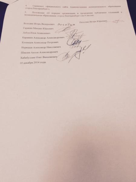 Документ, обращение депутатов ЕГД по публичным слушаниям|Фото: