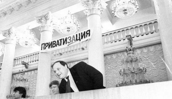 гайдар, приватизация(2015) Фото:kprf.ru/roscrisis