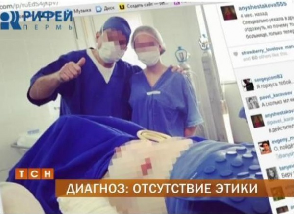 селфи, пациент, операционная|Фото:http://rifey.ru/