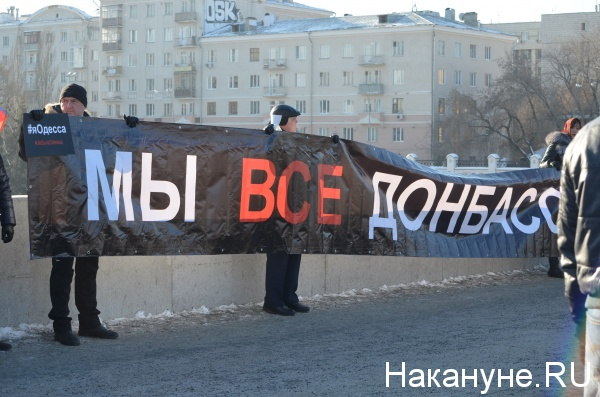 StopFaschington СтопФашингтон митинг Екатеринбург 31.01.2015|Фото: Накануне.RU
