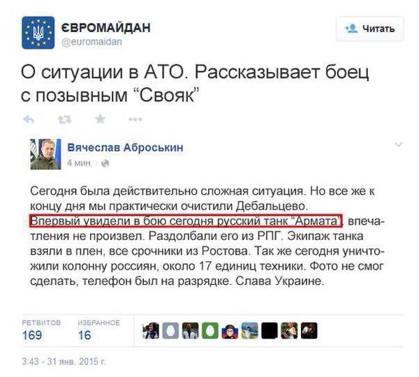 """Армата"", укроп, танк, Дебальцево|Фото:"