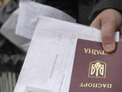 паспорт украины Фото: