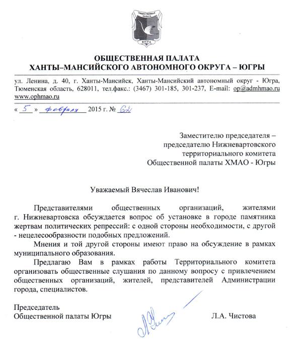 Документы, репрессии, Нижневартовск|Фото: Накануне.RU