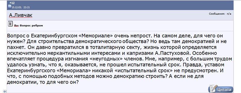 Александр Ливчак, правозащитник|Фото: livchak.narod.ru