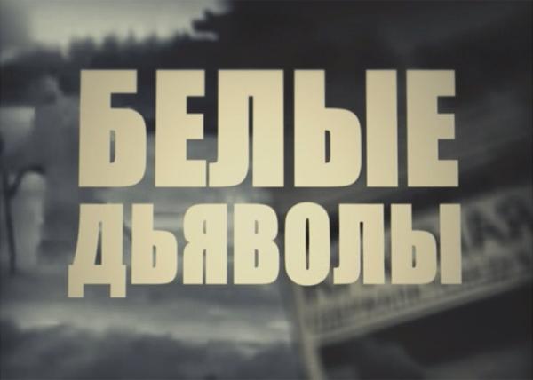 УОТК Ермак, фильм Белые дьяволы|Фото: Накануне.RU