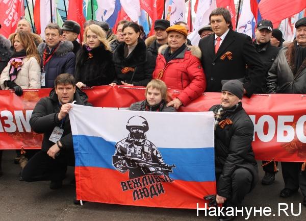 Антимайдан, марш, вежливые люди|Фото: Накануне.RU