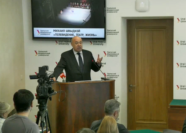 Михаил Швыдкой, УрФУ|Фото: youtube.com