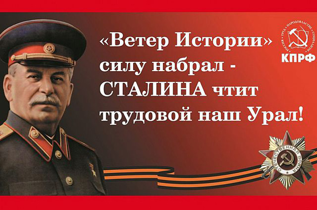 Сталин, плакат|Фото: КПРФ
