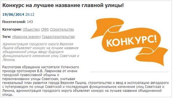 конкурс по переименованию улиц, Верхняя Пышма|Фото: movp.ru