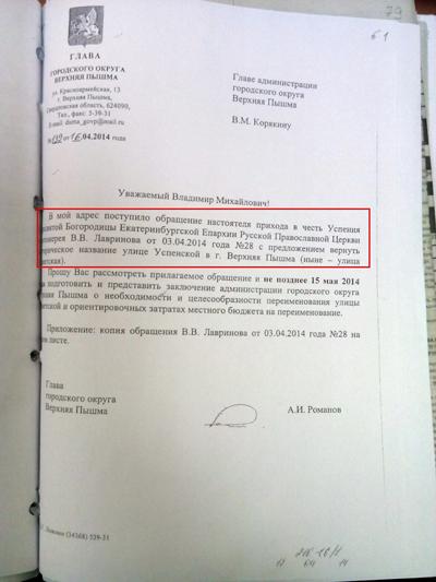 документы по переименованию улиц, Верхняя Пышма|Фото: Накануне.RU