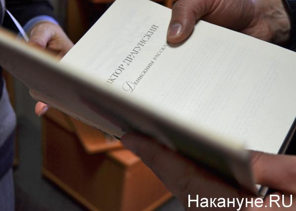 Белоус, патриоты, библиотека им.Герцена|Фото: Накануне.RU