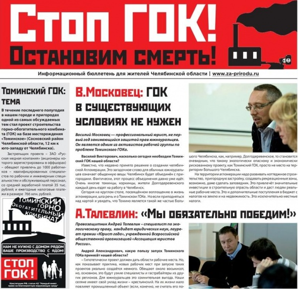 Стоп ГОК бюллетень экология Фото: za-prirodu.ru
