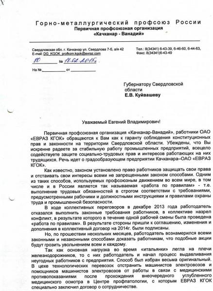Качканарский ГОК, письмо, профсоюз|Фото:https://www.facebook.com/alexander.ivachev.7