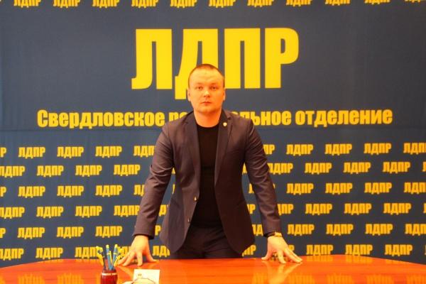 Алексей Нежданов, руководитель ЛДПР в СО|Фото: пресс-служба свердловского регионального отделения ЛДПР