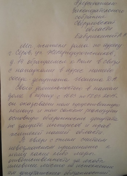 обращение, Ионин, барак Фото:https://www.facebook.com/ionin.dmitriy