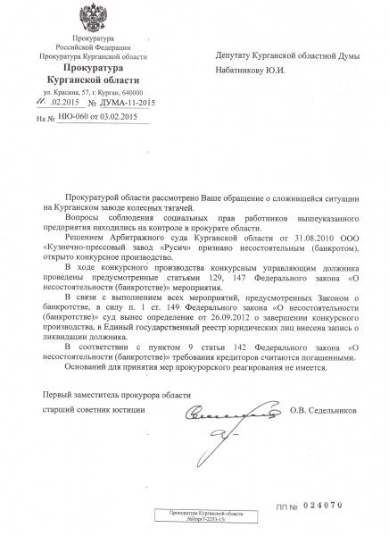ответ прокуратуры Курганской области|Фото: Ю.Набатников