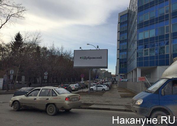 плакат, Екатеринбург, #ЯДубровский|Фото: Накануне.RU