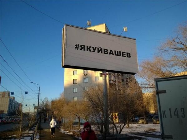 #ЯКуйвашев, реклама, биллборд, губернатор|Фото:https://vk.com/ya_kyvashev