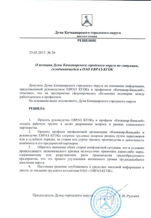 КГОК, решение думы|Фото: kgo66.ru