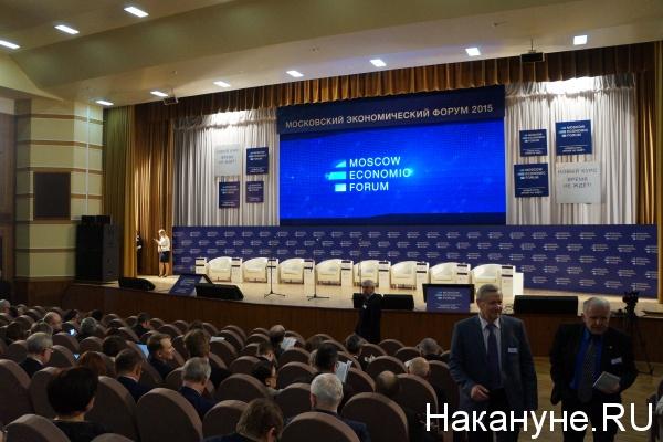 мэф, московский экономический форум|Фото: Накануне.RU