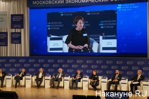 мэф, московский экономический форум, дмитриева|Фото: Накануне.RU