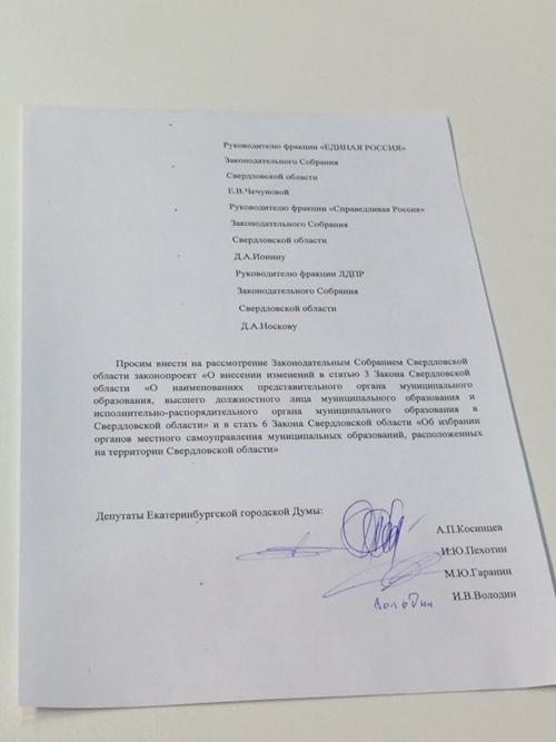 закон, документ|Фото: Накануне.RU