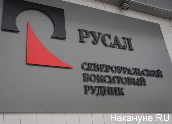 Североуральский бокситовый рудник, СУБР, Севуралбокситруда, РУСАЛ|Фото: Накануне.RU