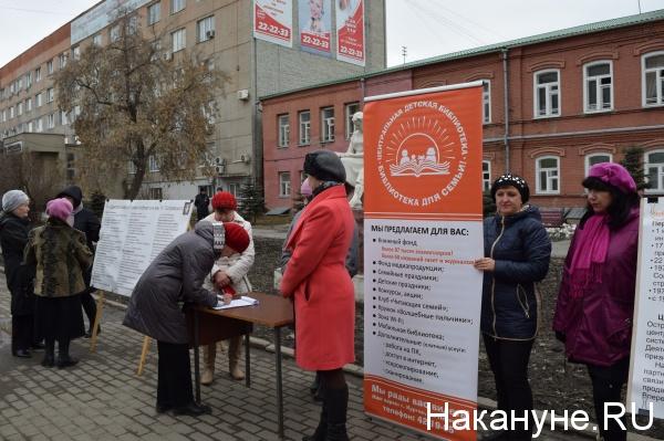 Курган, библиотека Островского, пикет Фото: Накануне.RU