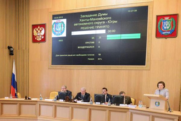 Наталья Комарова, отчет, дума ХМАО|Фото: admhmao.ru