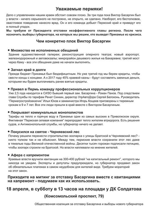Басаргин, митинг|Фото: facebook.com