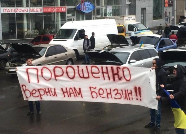 Порошенко, верни бензин, акция, автомобилист, Харьков|Фото: