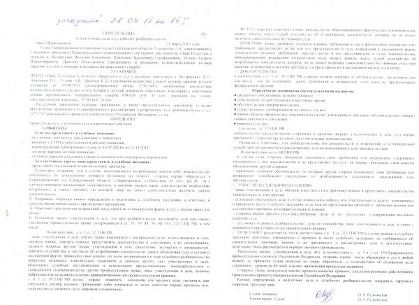 Парк культуры и отдыха, суд, иск Фото: