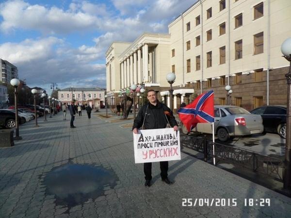 НОД, пикет, Ахеджакова|Фото:вконтакте