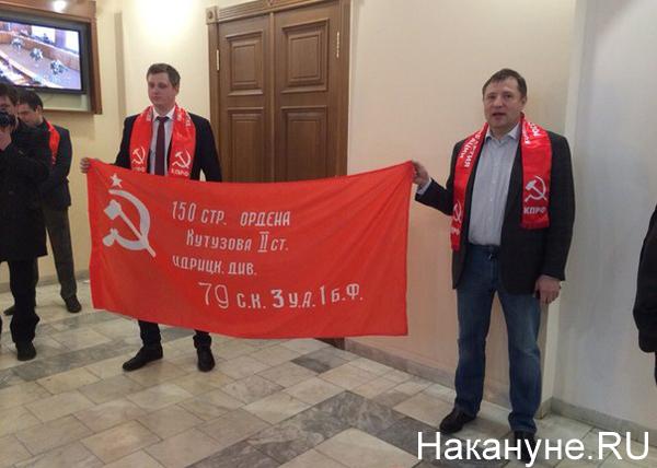 гордума, знамя победы, пикет, коммунисты|Фото: Накануне.RU