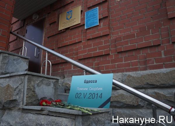 Stopfashington-3, панихида по погибшим в Одессе, генеральное консульство Украины в Екатеринбурге Фото: Накануне.RU