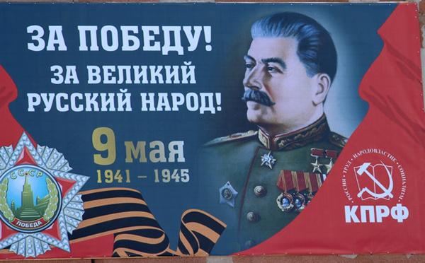 Плакат, Сталин, Магадан, ул.Гагарина Фото: пресс-служба Магаданского областного отделения КПРФ