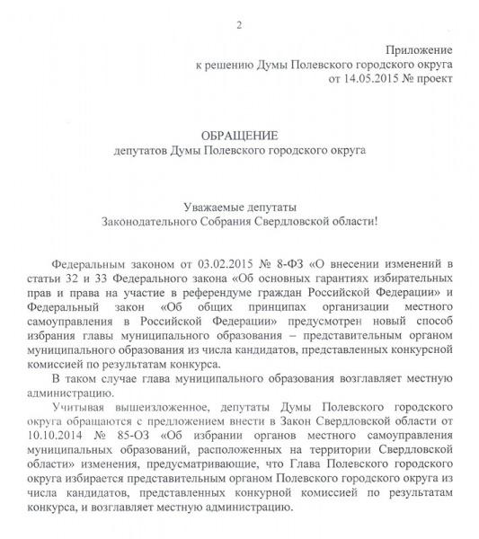 обращение думы Полевского в ЗакСО|Фото:http://alshevskix.livejournal.com/