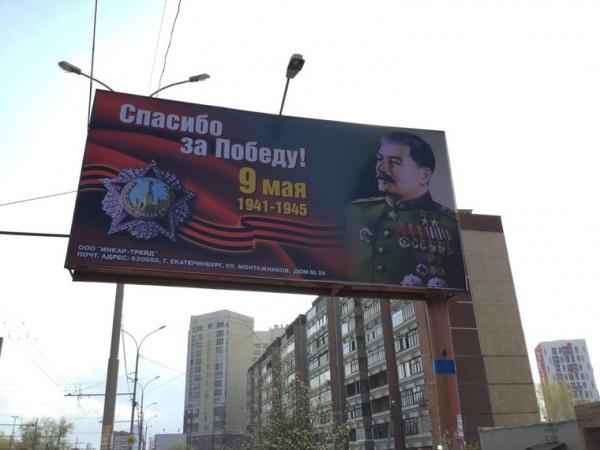 Сталин, плакат, Екатеринбург|Фото: