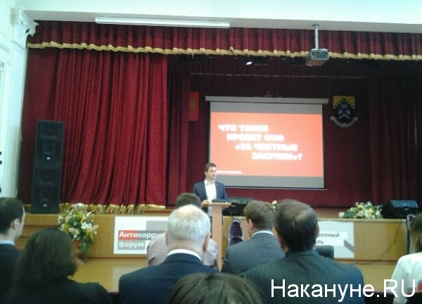 Антикоррупционный форум ОНФ УрФО|Фото: Накануне.RU