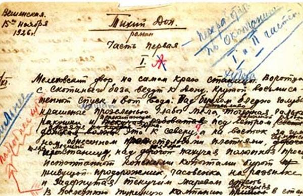 факсимильное издание, тихий дон, шолохов|Фото:gorod48.ru