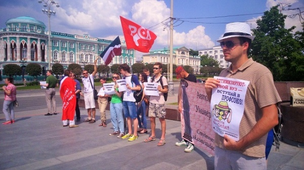 пикет, УрФУ, преподаватели|Фото:http://unisolidarity.ru/