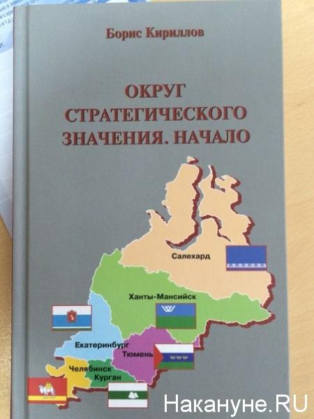 книга Бориса Кириллова|Фото:Накануне.RU