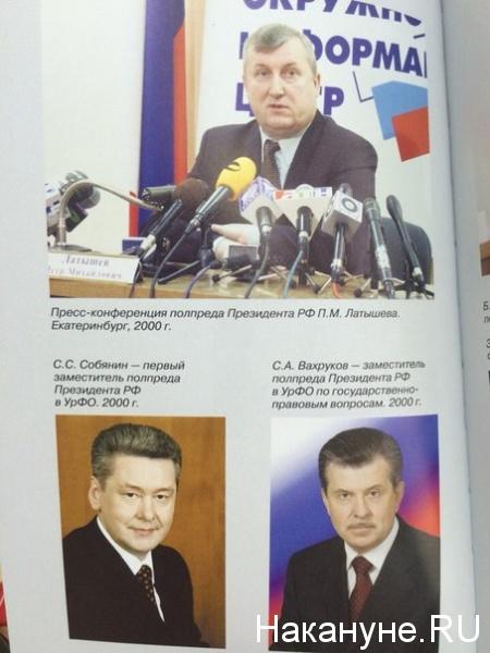 книга Бориса Кириллова|Фото: Накануне.RU