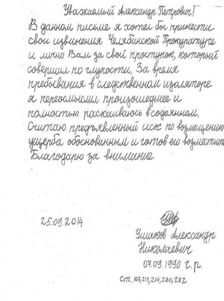 поджигатели прокуратуры в Челябинске, письма, извинения|Фото: прокуратура Челябинской области