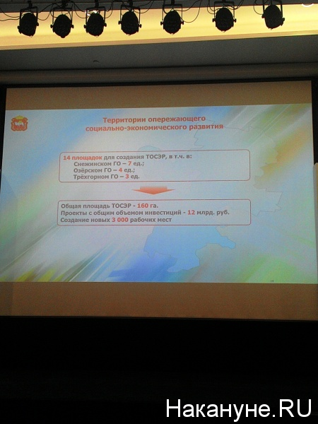 атомный форум, тор|Фото:накануне.ру